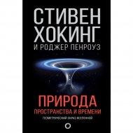 Книга «Природа пространства и времени».