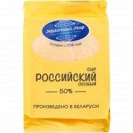 Сыр полутвердый «Российский особый» 50%, 200 г