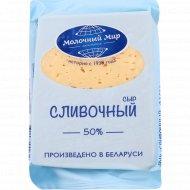 Сыр полутвердый «Сливочный» 50%, 200 г