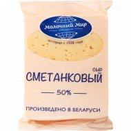 Сыр полутвердый «Сметанковый» 50%, 200 г
