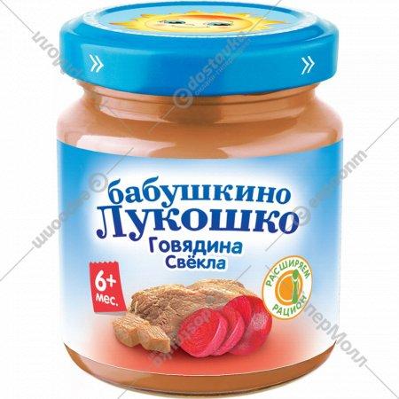 Пюре «Бабушкино Лукошко» говядина+свекла, 100 г