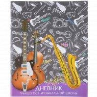 Дневник учащегося в музыкальной школе.
