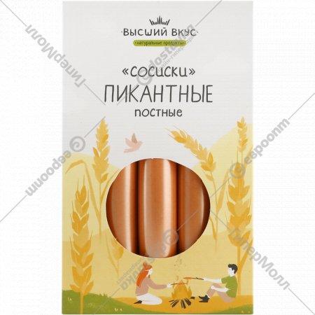 Сосиски «Пикантные» постные, 300 г.