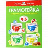 Книга «Грамотейка» интелектуальное развитие детей 4-5 лет.