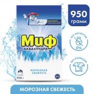 Стиральный порошок «Миф» Морозная Свежесать 3в1, Ручная Стирка, 0.95 кг