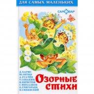 Книга «Озорные стихи».