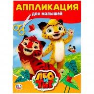 Книга «Лео и тиг» аппликация для малышей.
