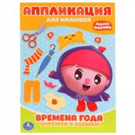 Книга «Малышарики» аппликация для малышей.