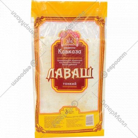 Лаваш «Рецепты Кавказа» тонкий 3 шт, 300 г