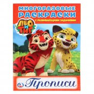 Раскраска «Лео и Тиг» многоразовая с прописями.