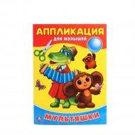 Книга «Мультяшки» аппликация для малышей.