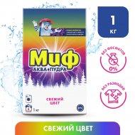 Стиральный порошок «Миф» Свежий Цвет 3в1, Автомат, 1 кг