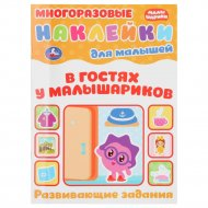 Книга «Малышарики» многоразовые наклейки для малышей.