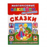 Книга «Сказки» многоразовые наклейки для малышей.