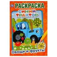 Раскраска «Синий трактор.Овощи и фрукты».