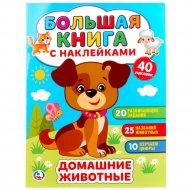 Книга с наклейками «Домашние животные».
