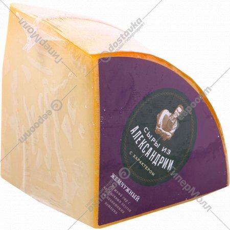 Сыр твердый «Жемчуг» 50-65%, Александрия, 1 кг., фасовка 0.35-0.4 кг