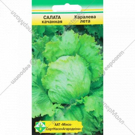 Семена салата «Королева лета» кочанный, 0.5 г.