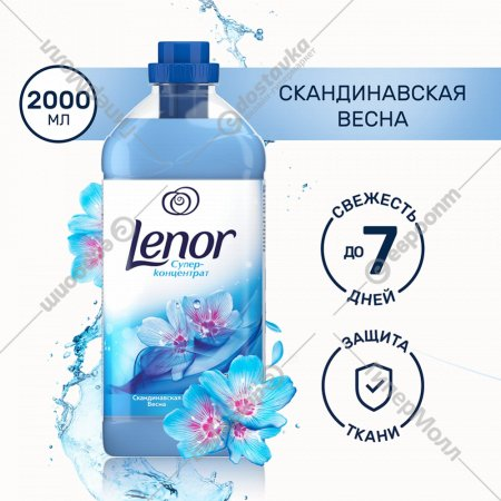 Концентрированный кондиционер «Lenor» скандинавская весна, 2 л.