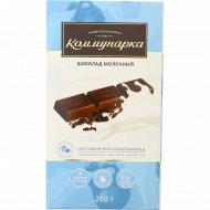 Шоколад «Коммунарка» молочный, 8х25 г., 200 г.