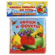 Книга «Овощи и фрукты» книга-пищалка для ванны.