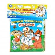 Книга «Сказки. Чуковский» книга-пищалка для ванны.