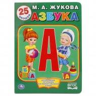 Книга «Азбука Жуковой» книжка с окошками.