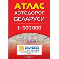 Атлас «Атлас автодорог Беларуси» 1:500000.