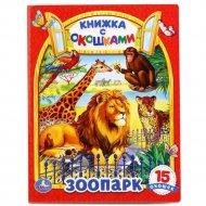 Книга «Зоопарк» книжка с окошками.