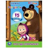 Книга «Маша и медведь» книжка с окошками.