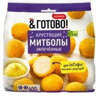 Кулинарное изделие «Хрустящие митболы» замороженные, 400 г.