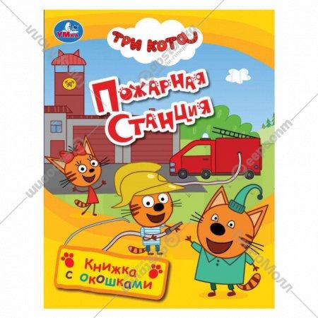Книга «Три кота. Пожарная станция» книжка с окошками.