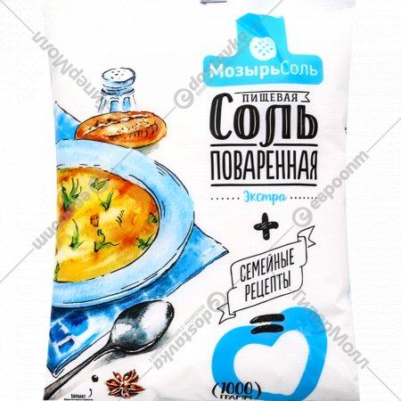 Соль поваренная пищевая выварочная экстра «Полесье», 1000 г.