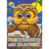 Книга «Колыбельные для малышей» глазки.