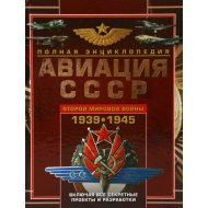 Книга «Авиация СССР Второй мировой войны 1939-1945» В. Е. Юденок.