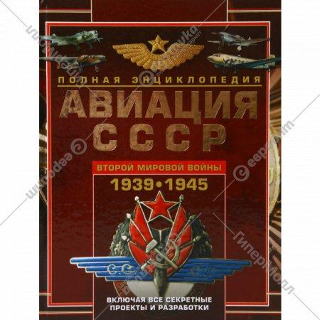 Книга «Авиация СССР Второй мировой войны 1939-1945» В.Е. Юденок.