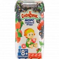 Морс «Спеленок» садовые ягоды 200 мл.