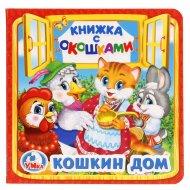 Книга «Кошкин дом» книжка с окошками.