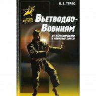 Книга «Боевые искусства. Вьетводао-вовинам».
