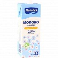 Молоко питьевое «Молодея» стерилизованное, 2.5%, 1л.