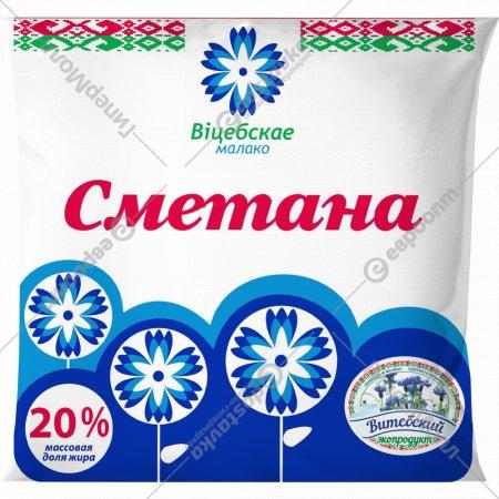 Сметана «Витебское молоко» 20%, 500 г