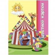 Цветной картон «Клоуны» 8 листов.