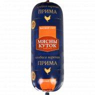 Колбаса вареная «Прима» высшего сорта, 1 кг., фасовка 0.9-1.15 кг