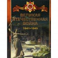 Книга «Великая Отечественная война» Ликсо В. В.