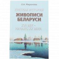 Книга «Краткая история живописи Беларуси 16 века».