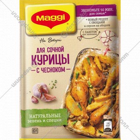Смесь «Maggi» для сочной курицы с чесноком, 38 г.