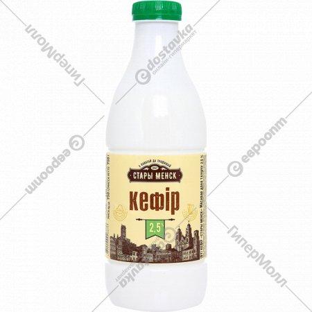 Кефир «Стары Менск» 2.5%, 950 г.
