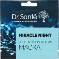 Маска восстанавливающая «Miracle night» 12 мл.