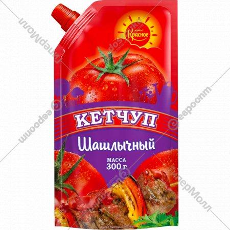 Кетчуп «Лето красное» шашлычный, 300 г.