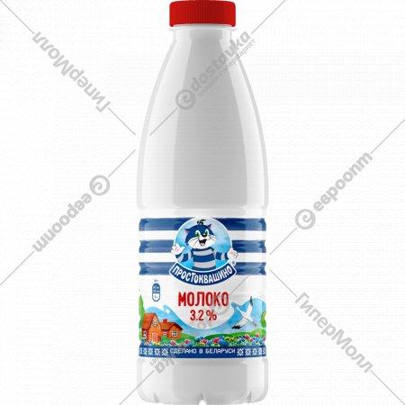 Молоко «Простоквашино» 3.2%, ультрапастеризованное, 920 мл.